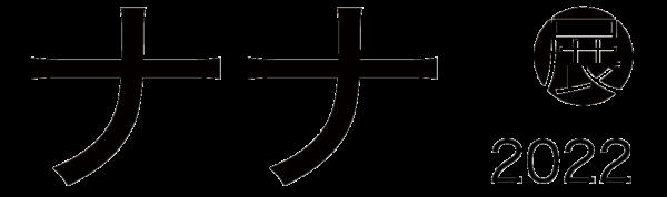 nanaten-logo2022-2